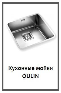 Кухонные мойки OULIN