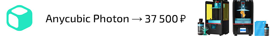 anycubic photon купить