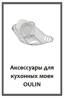 Аксессуары для кухонных моек OULIN