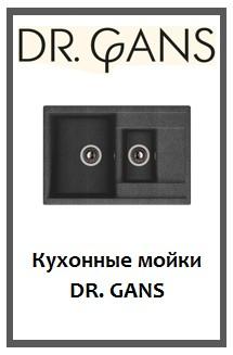 Кухонные мойки DR. GANS