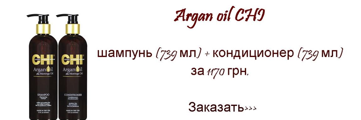 Chi_Argan_Oil_akctia.jpg