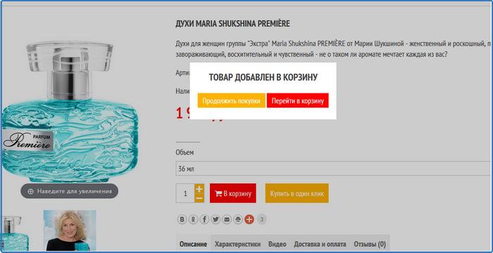 добавление_в_корзину.png