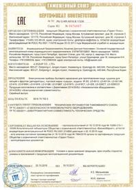 Сертификат на дегидраторы L'equip 2016-2017