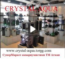 CRYSTAL AQUA - Супер Маркет аквариумов, оборудования ТМ Атман.png