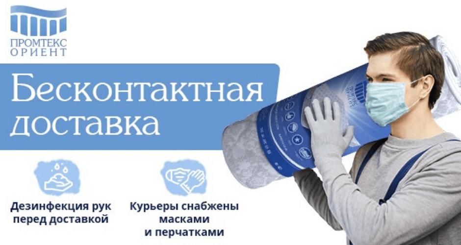 Промтекс_бесконтактная доставка