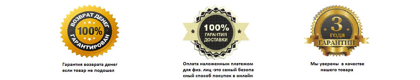 Этот знак обозначает защиту покупателя возврат денег если товар не подошел,оплата при получении  товара наложеным платежом