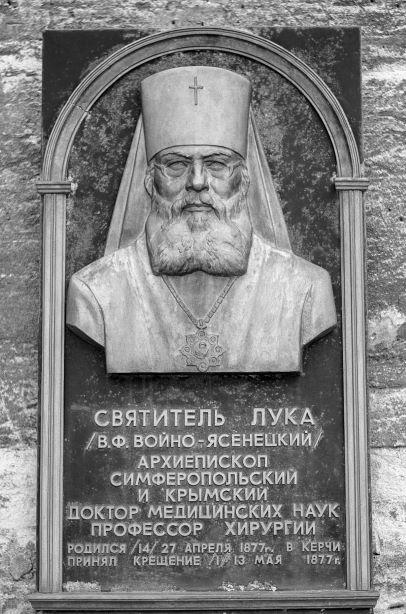 Мемориальная  доска святому Луке в г. Керчь