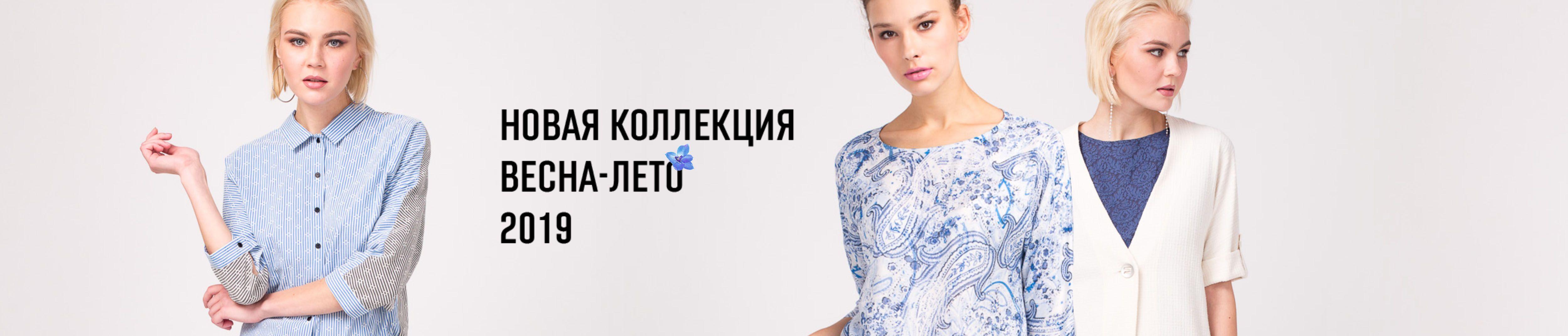 506af27266c Интернет-магазин модной и стильной женской одежды дизайнера Зотовой Светланы