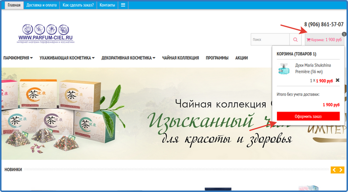 переход_в_корзину.png