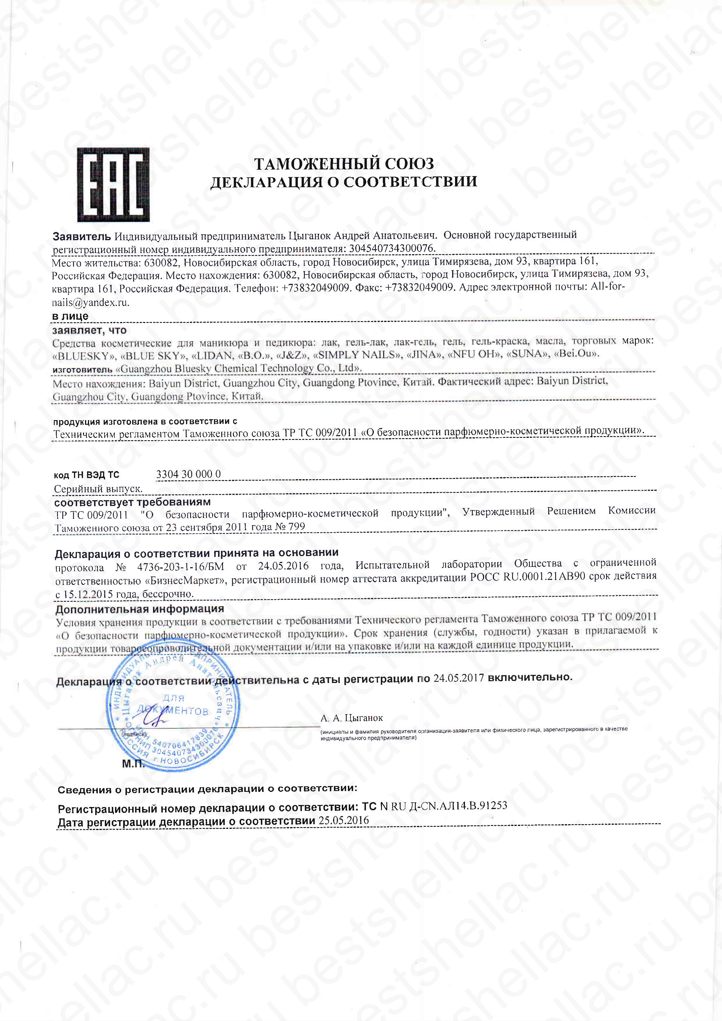 BS_2016_с_водяным_знаком.jpg