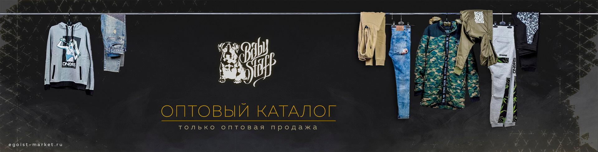 Качественная фирменная одежда для мужчин и подростков мальчиков Amstaff оптом с доставкой из Германии в Россию.