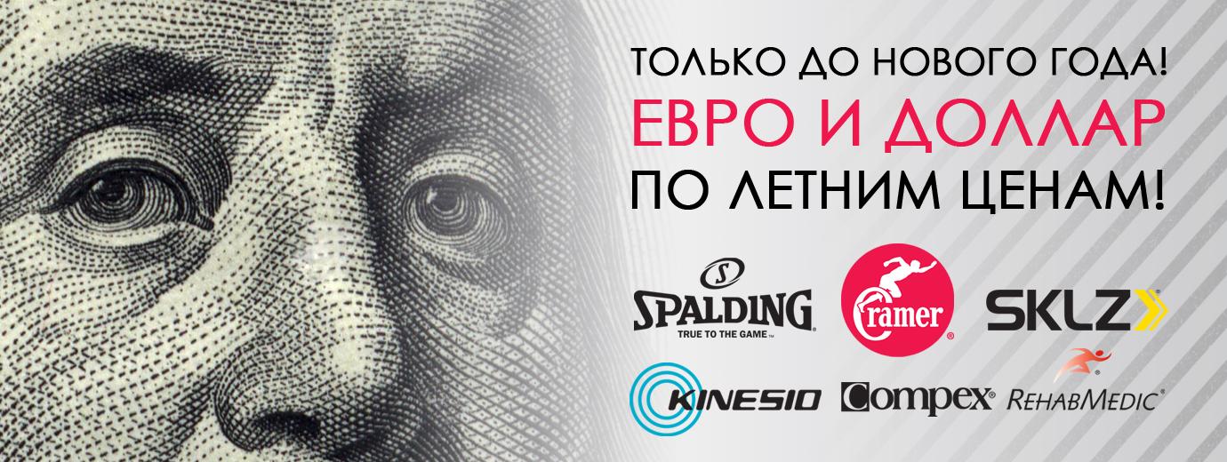 Акция в интернет-магазине Eaglesports.ru
