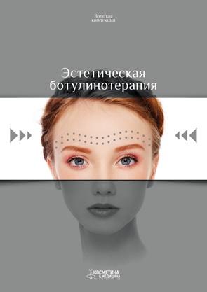 Эстетическая_ботулинотерапия.jpg