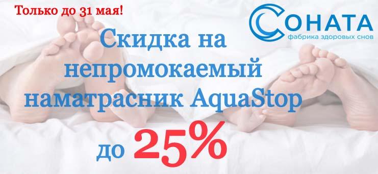 https://static-eu.insales.ru/files/1/7828/5193364/original/Акция_на_AquaStop_20__12345.jpg
