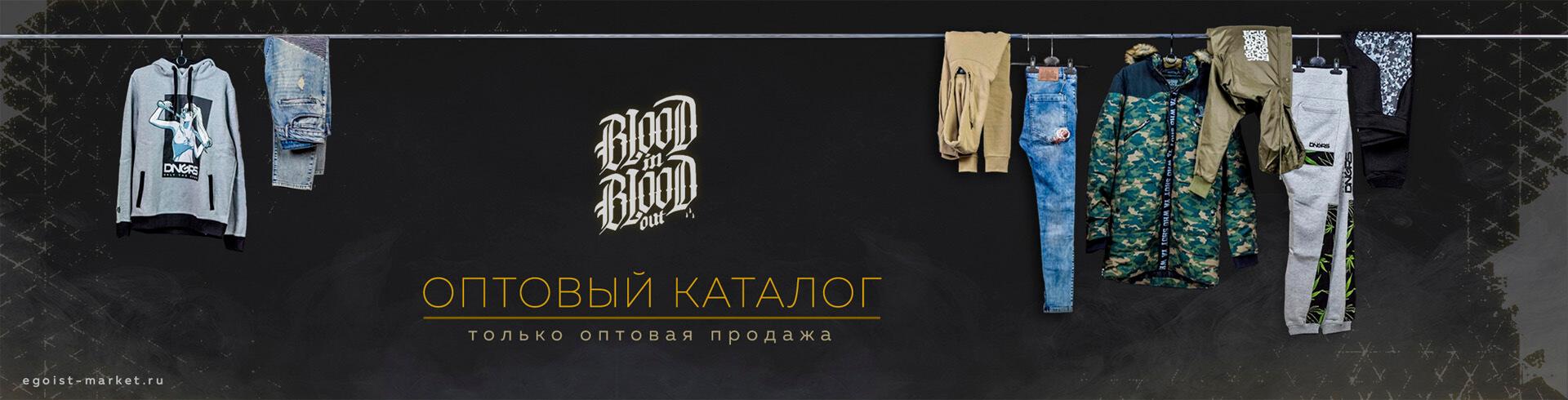 Крутая фирменная мужская одежда из Европы Blood in Blood мелким оптом без рядов.