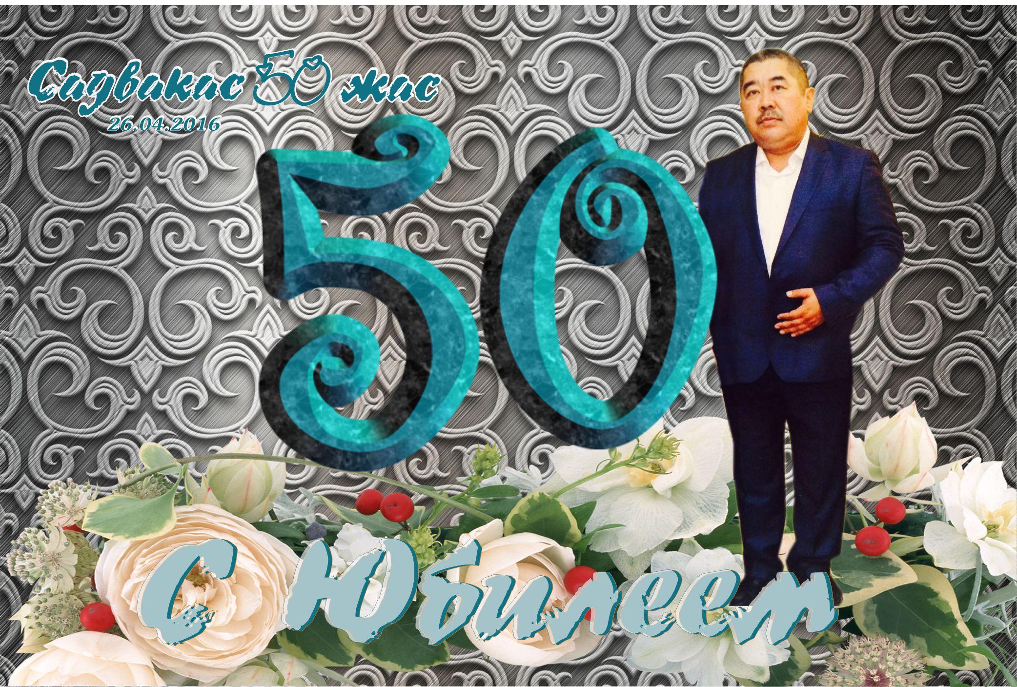 поздравления дедушке на 80 лет на казахском хозяйство