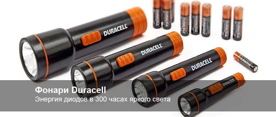 banner-duracell-light-940-400.jpg