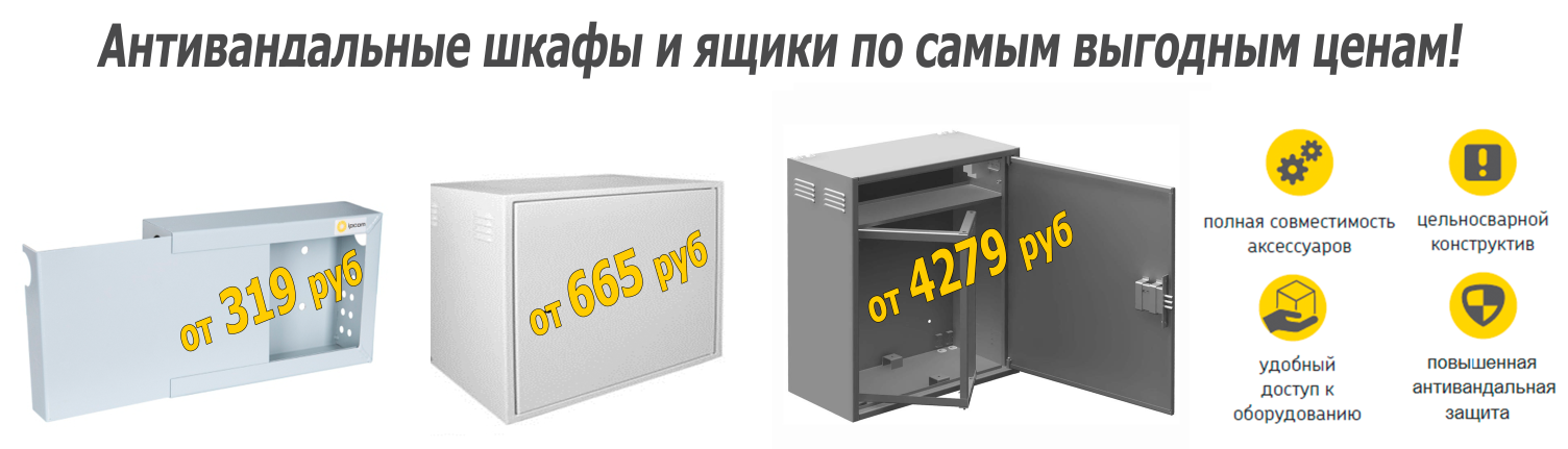 Антивандальные_шкафы.png