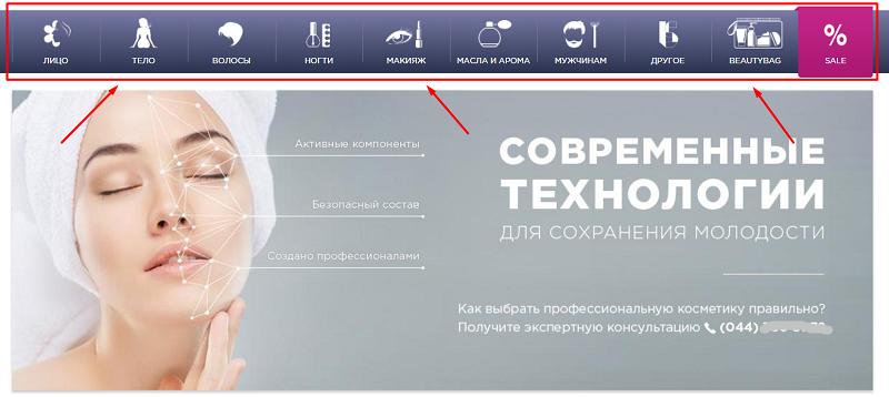 интернет магазин косметики