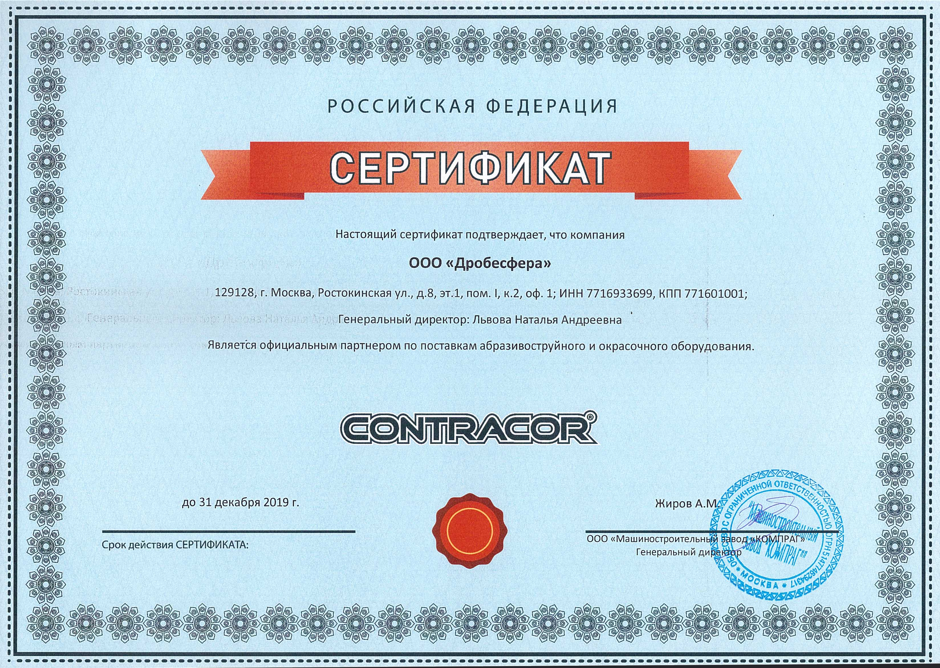 Официальный дилер CONTRACOR