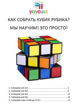 rubik-book.jpg