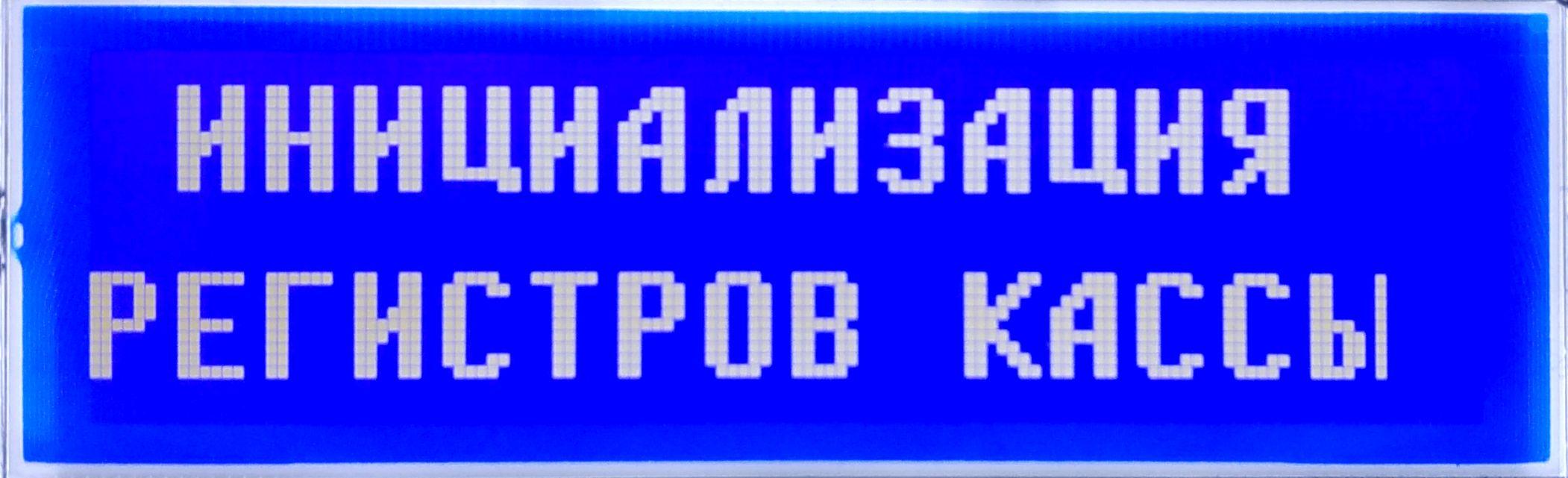 Инициализация регистров кассы (Меркурий 115Ф, 130Ф, 180Ф, 185Ф)