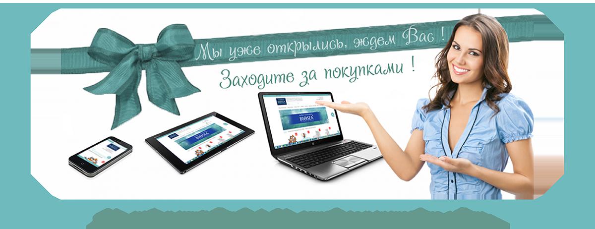 zahodim_biosea_gadet.png