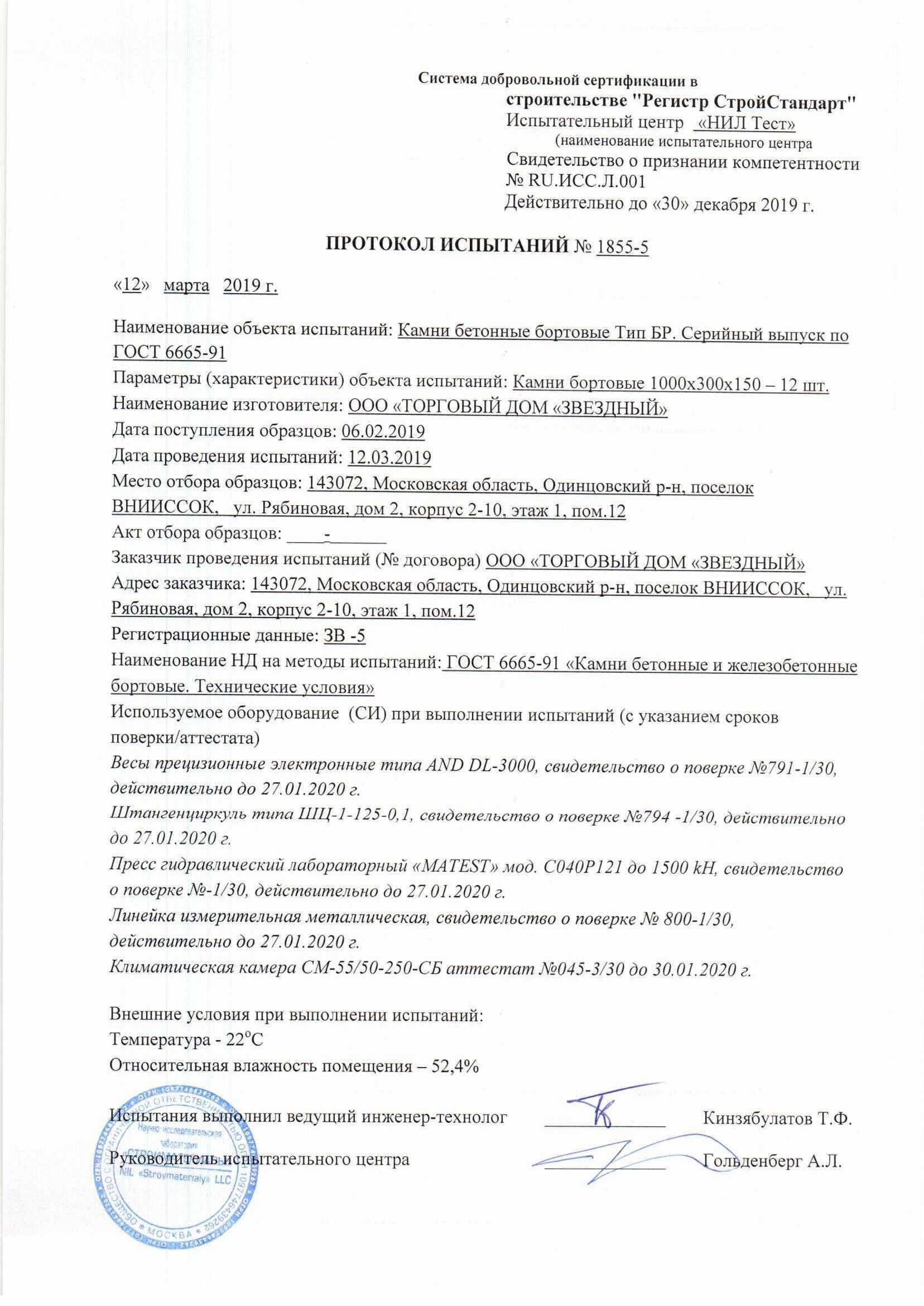Протокол_испытаний_на_бордюр_100.30.15.jpg