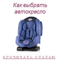 КАК_ВЫБРАТЬ_авто.jpg