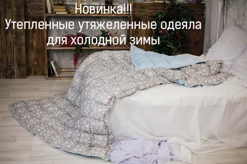 Теплые утяжеленные одеяла