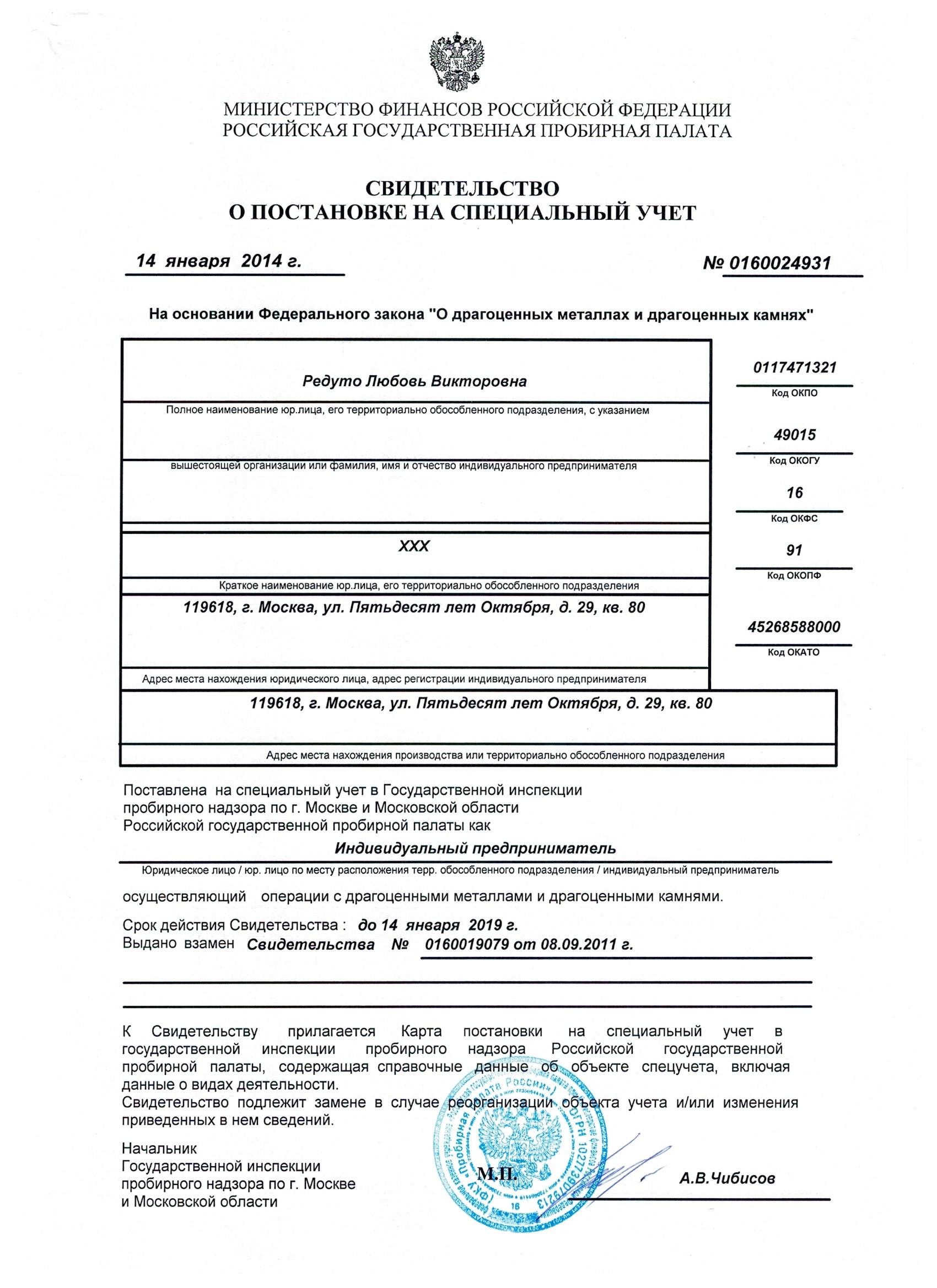 Разрешение_пробирной_палаты.jpg