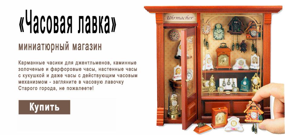 """Румбокс Миниатюрный магазин """"Часы"""""""""""