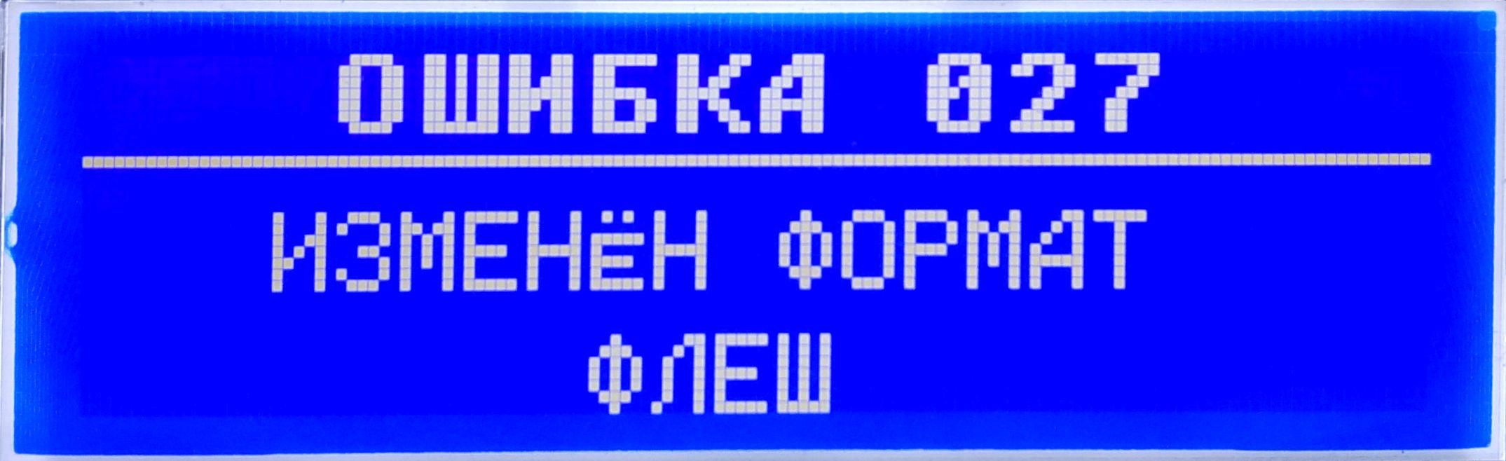 Изменен формат ФЛЭШ (Меркурий 115Ф, 130Ф, 180Ф, 185Ф)