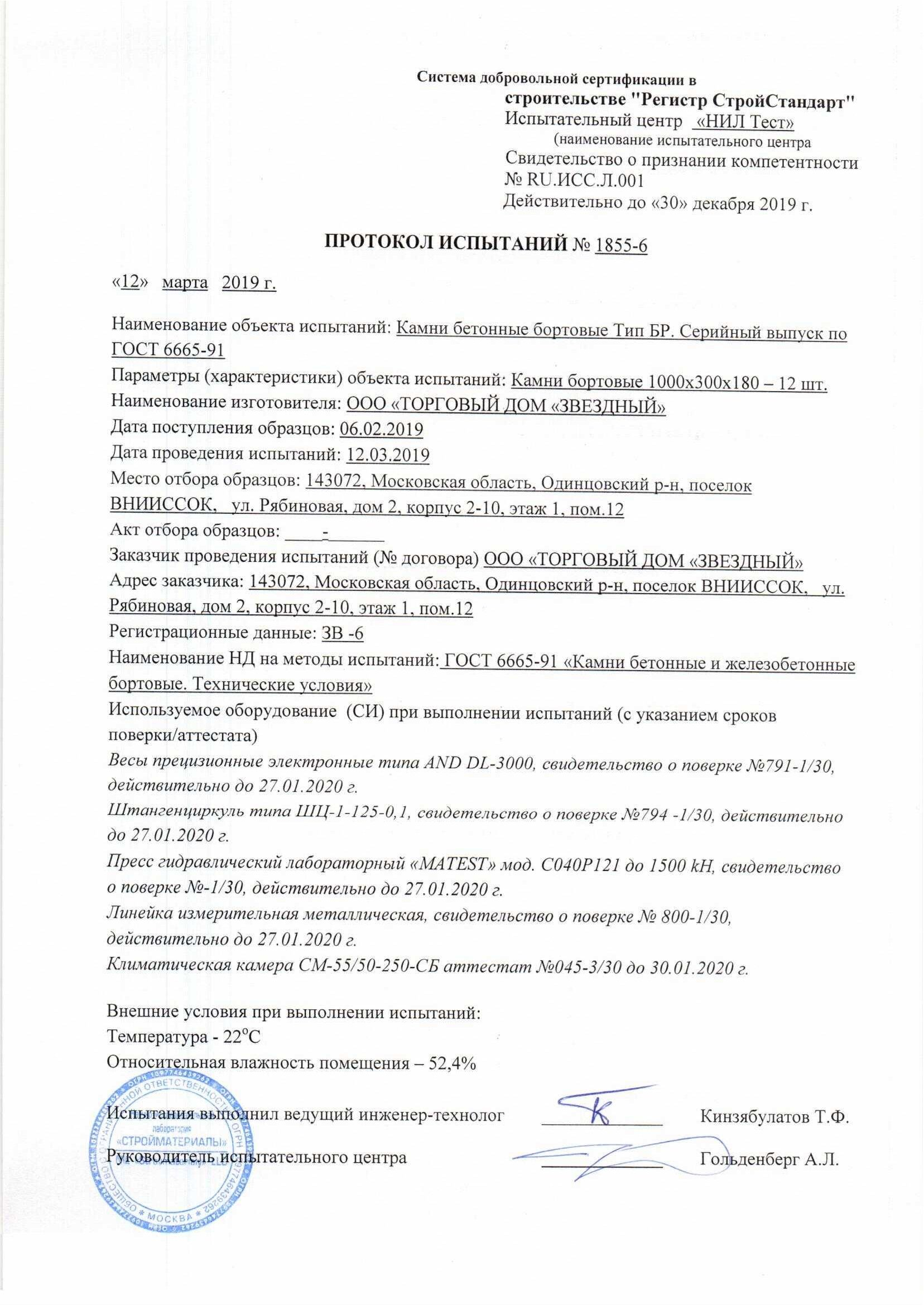 Протокол_испытаний_на_бордюр_100.30.18_18.jpg
