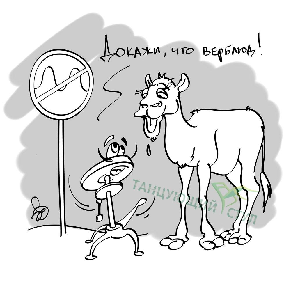 Докажи, что не верблюд!