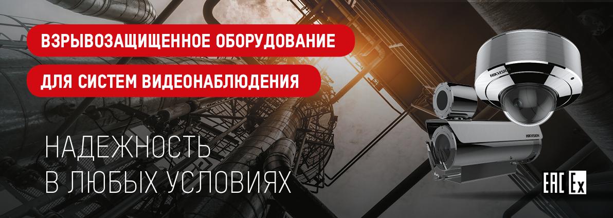 Взрывозащищенное оборудование Hikvision Торговый Дом Защита Трейд hiwatch-msk.ru