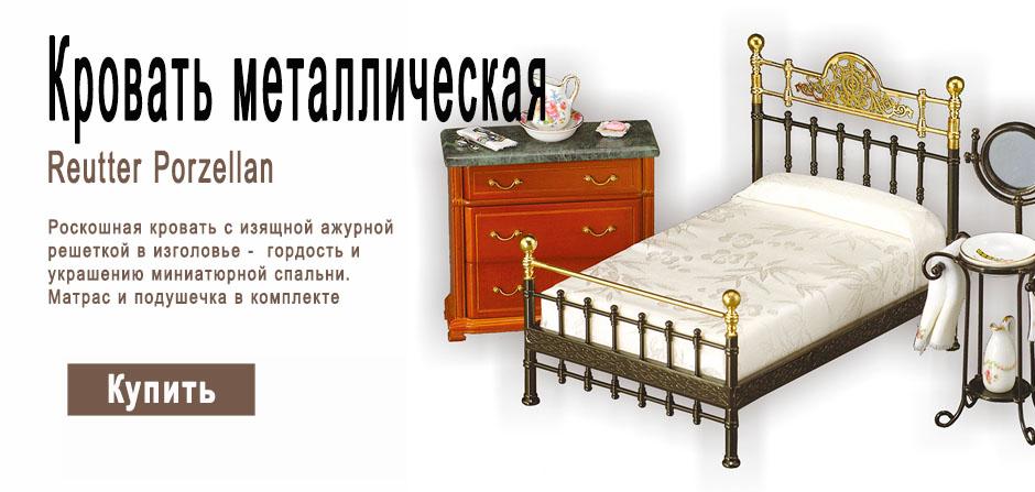Кровать металлическая, Reutter Porzellan
