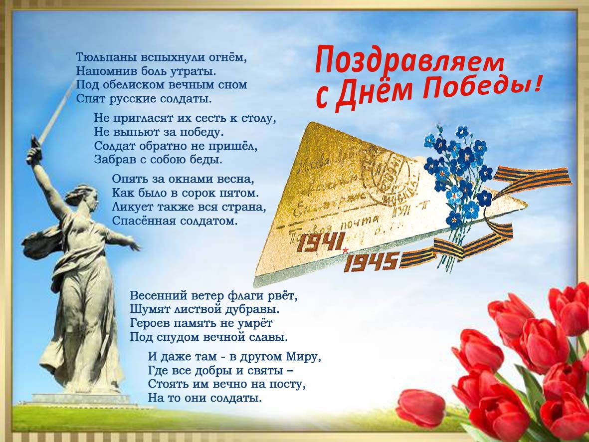 Поздравление с 9 мая от ВНИИСПК