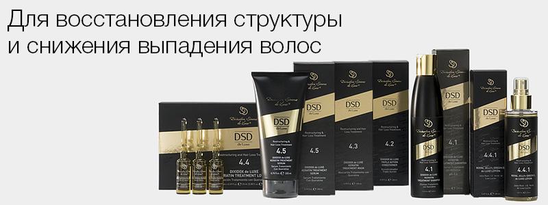 Купить  DSD de Luxe для восстановления волос