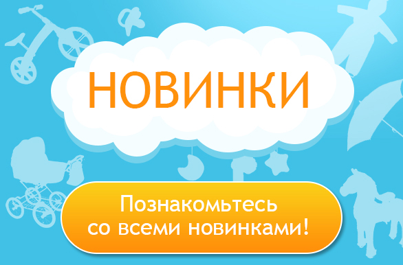 детские товары СПб: новинки