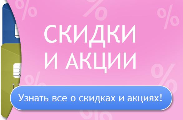детские товары СПб: спецпредложения