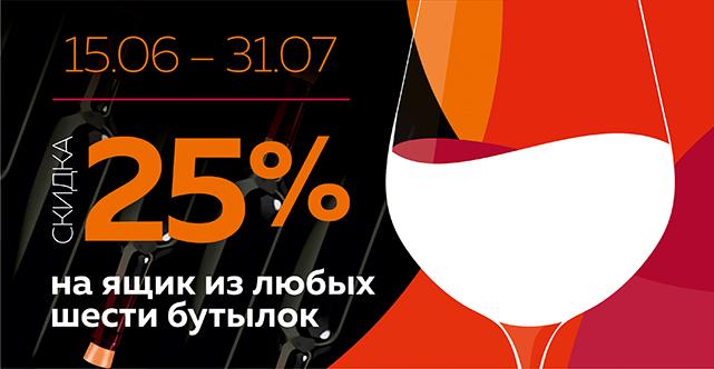 Скидка 25% при покупке любых 6 бутылок