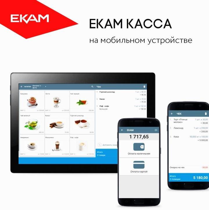 Онлайн-касса на мобильном устройстве для выездной торговли