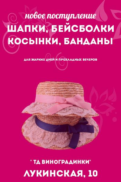 Новое поступление летних шапок для детей Виноградинки