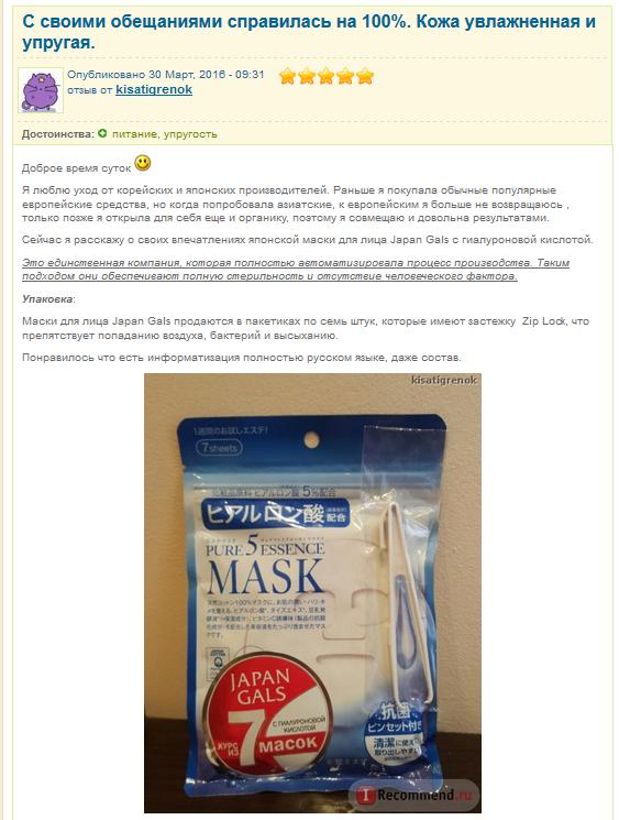 Маска_Japan_Gals.png