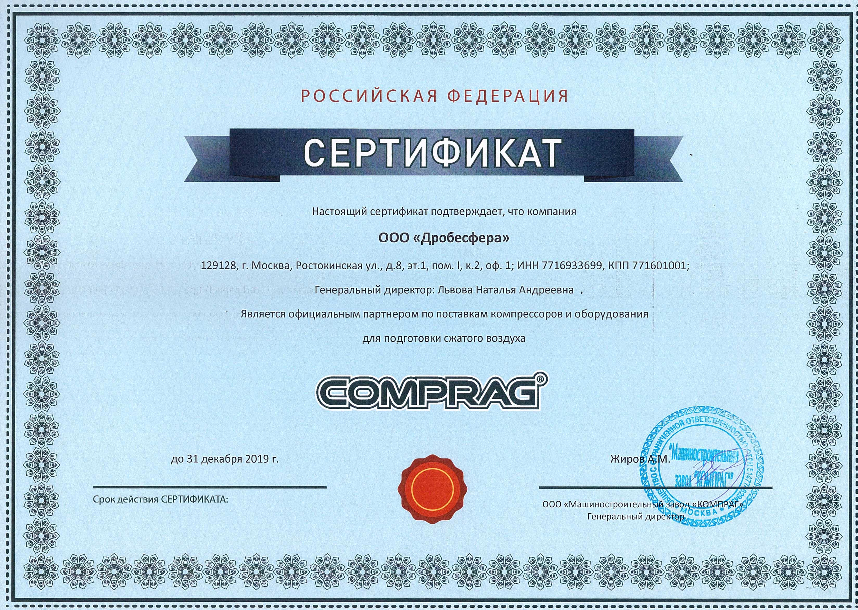 Официальный дилер COMPRAG