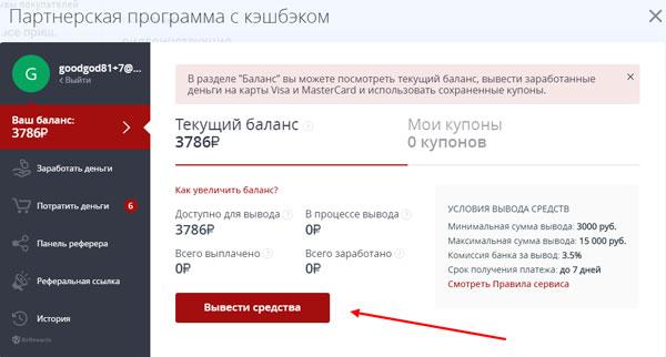 Вывести-бонусные-рубли-на-банковскую-карту
