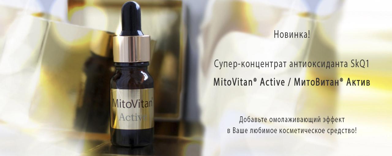 Новинка - MitoVitan Active / МитоВитан Актив - уже в продаже!
