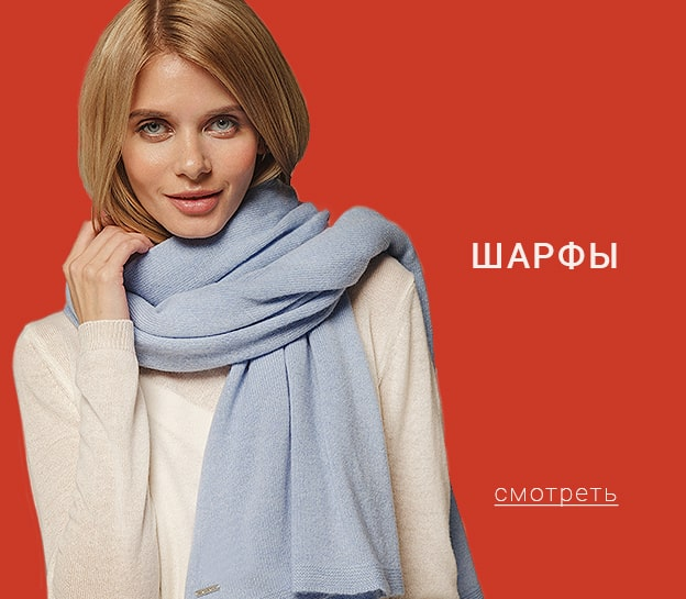 https://static-eu.insales.ru/files/1/7946/6192906/original/scarf-min.jpg