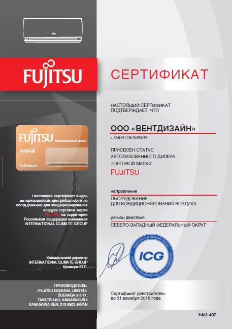 Сертификат дилера FUJITSU